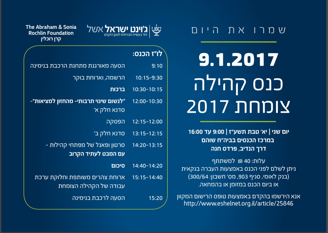 הזמנה 2017